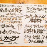 ほぁんほぁんさん。嵯峨嵐山店