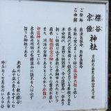 櫟谷宗方神社(いちたにむなかた)