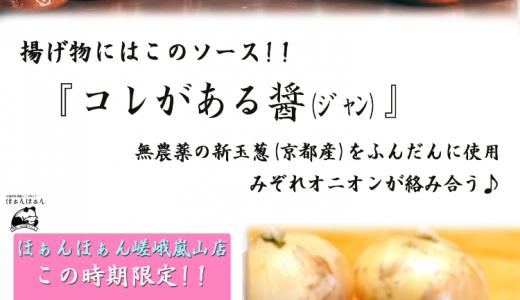コレがある醬(ジャン)